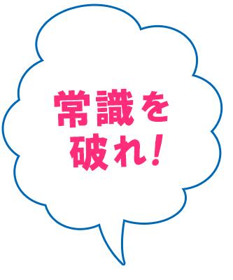 弥生商会で働く魅力_01